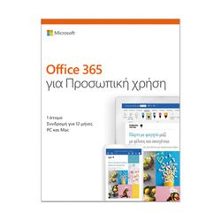 Microsoft Office 365 Personal 1 year