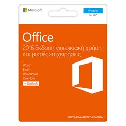 Microsoft Office Home & Business 2016 Greece