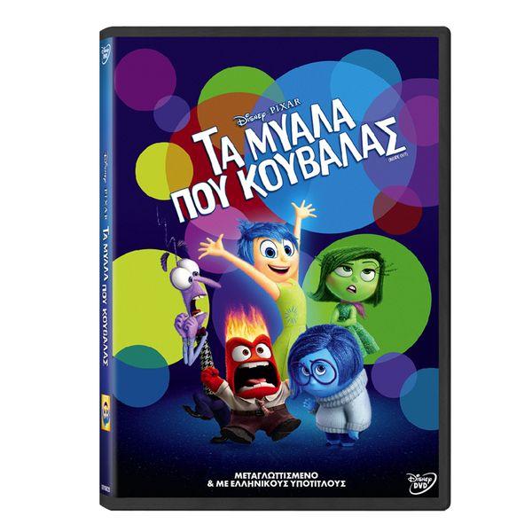 Τα Μυαλά που Κουβαλάς(DVD)