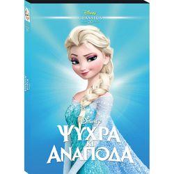 Ψυχρά Και Ανάποδα DVD