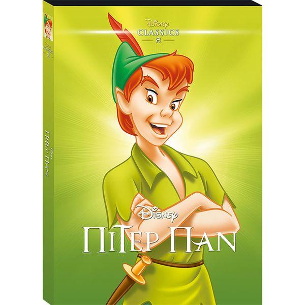 Πίτερ Παν DVD