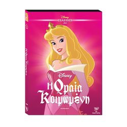 Η Ωραία Κοιμωμένη DVD