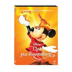 Μίκι Μάους Ώρα Για Διασκέδαση DVD