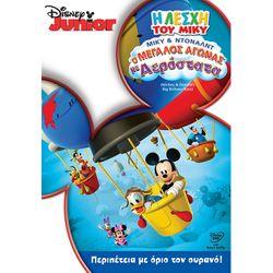 Η Λέσχη του Μίκυ Ο Μεγάλος Αγώνας με Αερόστατα