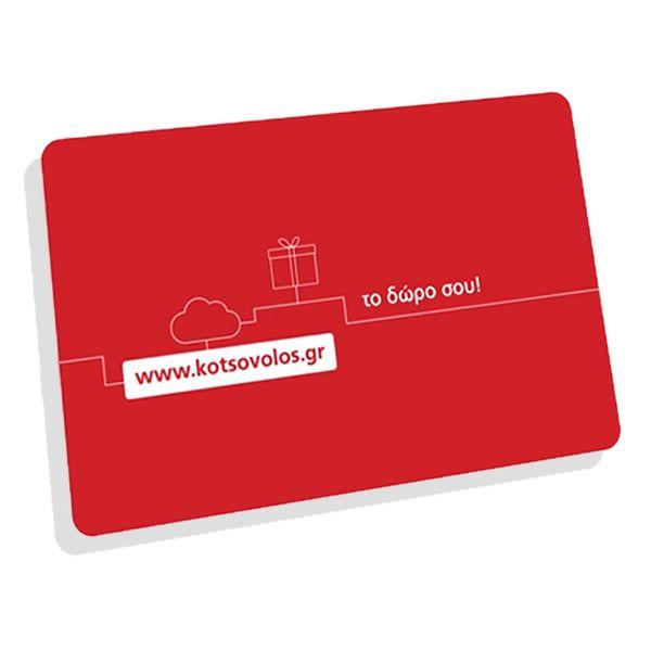 Gift Card Αξίας 50 Ευρώ