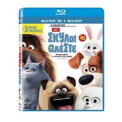 Μπάτε Σκύλοι Αλέστε 3D (3D BD & 2D BD)