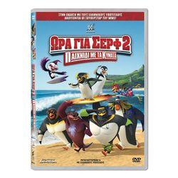 Ώρα Για Σερφ 2: Παιχνίδι Με Τα Κύματα DVD