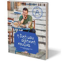 Άκης Πετρετζίκης Η Δική μου Ελληνική Κουζίνα