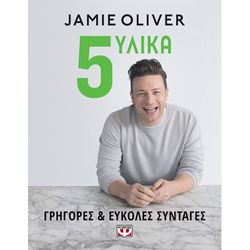 Jamie Oliver 5 Υλικά Γρήγορες & Εύκολες Συνταγές