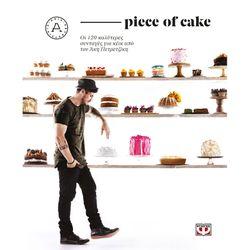 Άκης Πετρετζίκης Piece Of Cake