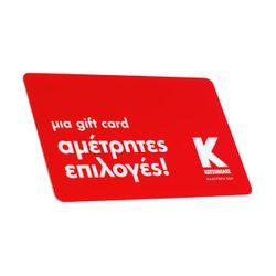 Gift Card Αξίας 200 Ευρώ