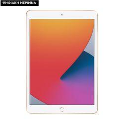 "Apple iPad 10.2"" 8th Gen 32GB Wifi Gold Ψηφιακή Μέριμνα"