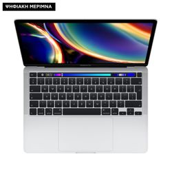 Apple MacBook Pro 13 2020 Touch Bar 4-Core i5 2.0GHz/16GB/512GB Silver Ψηφιακή Μέριμνα