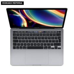 Apple MacBook Pro 13 2020 Touch Bar 4-Core i5 2.0GHz/16GB/1TB Space Grey Ψηφιακή Μέριμνα