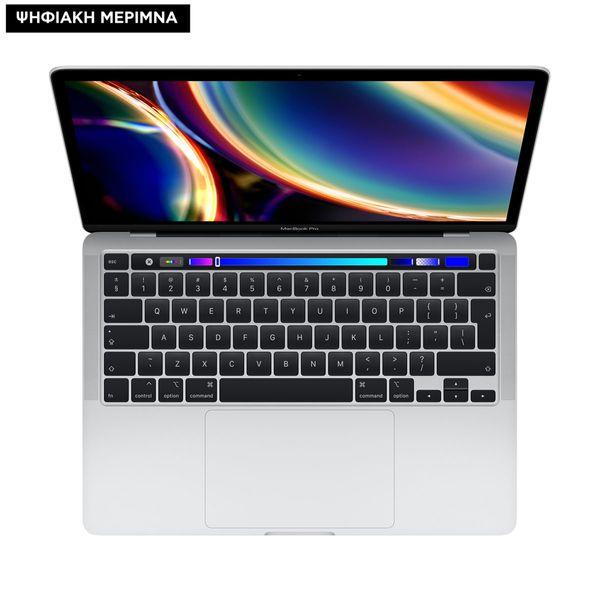 Apple MacBook Pro 13 2020 Touch Bar 4-Core i5 2.0GHz/16GB/1TB Silver Ψηφιακή Μέριμνα