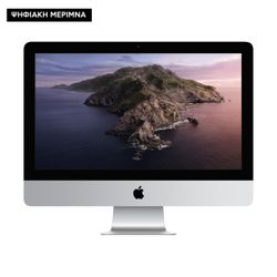 "Apple iMac Retina 4K 21.5"" i5/8GB/256GB/RadeonPro560X 4GB Ψηφιακή Μέριμνα"