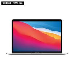 Apple  MacBook Air 13 M1 8-Core/8GB/256GB/7-Core GPU Silver Ψηφιακή Μέριμνα