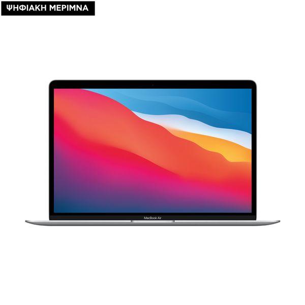 Apple  MacBook Air 13 M1 8-Core/8GB/512GB/8-Core GPU Silver Ψηφιακή Μέριμνα
