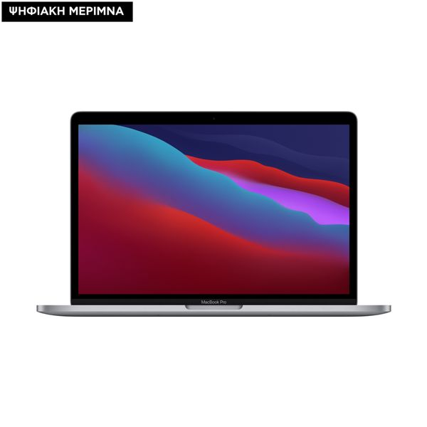 Apple MacBook Pro 13 M1 8-Core/8GB/512GB/8-Core GPU Space Gray Ψηφιακή Μέριμνα