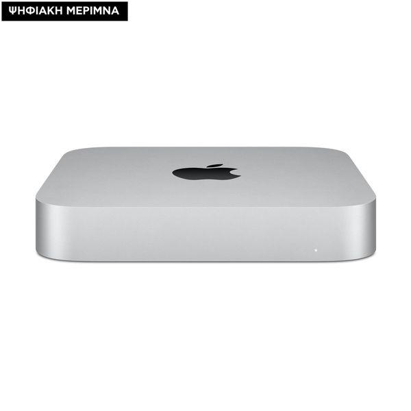 Apple Mac mini M1 8-Core/8GB/512GB/8-Core GPU Ψηφιακή Μέριμνα