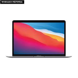 Apple  MacBook Air 13 M1 8-Core/16GB/256GB/7-Core GPU Space Gray Ψηφιακή Μέριμνα