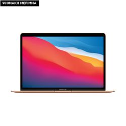 Apple MacBook Air 13 M1 8-Core/16GB/256GB/7-Core GPU Gold Ψηφιακή Μέριμνα