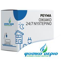 Φυσικό Αέριο ΕΕΕ Ρεύμα Οικιακό 24/7 Νυχτερινό 24μηνη