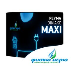 Φυσικό Αέριο ΕΕΕ Ρεύμα Οικιακό Maxi 24μηνη