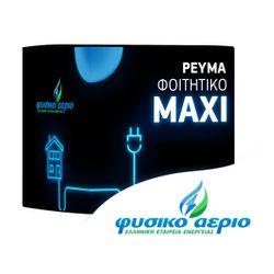 Φυσικό Αέριο ΕΕΕ Ρεύμα Φοιτητικό Maxi 24μηνη