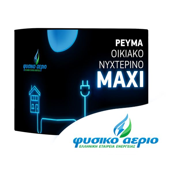 Εταιρεία Φυσικό Αέριο Ρεύμα Οικιακό Νυχτερινό Maxi 24μηνη