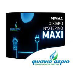 Φυσικό Αέριο ΕΕΕ Ρεύμα Οικιακό Νυχτερινό Maxi 24μηνη