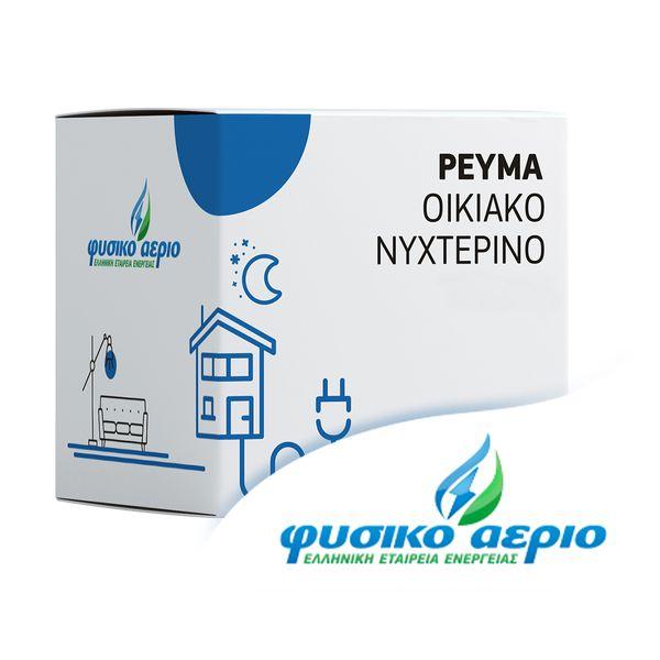 Φυσικό Αέριο ΕΕΕ Ρεύμα Οικιακό Νυχτερινό 24μηνη
