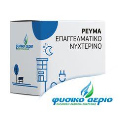 Φυσικό Αέριο ΕΕΕ Ρεύμα Επαγγελματικό Νυχτερινό 12μηνη