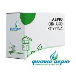 Φυσικό Αέριο ΕΕΕ Αέριο Οικιακό Κουζίνα 12μηνη