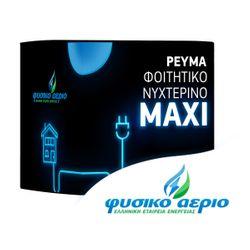 Φυσικό Αέριο ΕΕΕ Ρεύμα Φοιτητικό Νυχτερινό Maxi