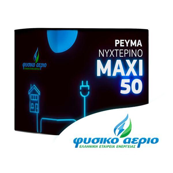 Εταιρεία Φυσικό Αέριο Ρεύμα Οικιακό Νυχτερινό Maxi 50
