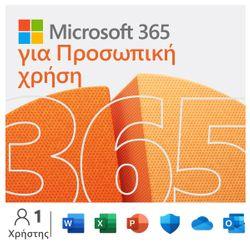 Microsoft 365 Personal 1 year