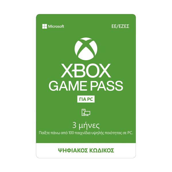 Xbox Game Pass PC 3μηνη Συνδρομή