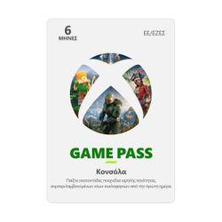 Xbox Game Pass 6μηνη Συνδρομή